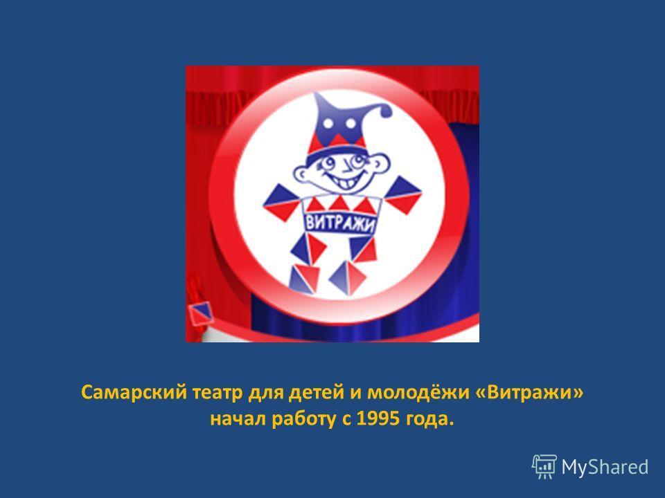 Самарский театр для детей и молодёжи «Витражи» начал работу с 1995 года.
