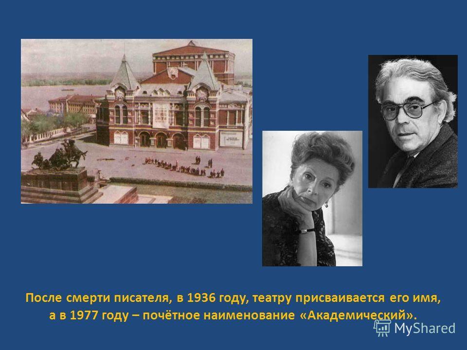 После смерти писателя, в 1936 году, театру присваивается его имя, а в 1977 году – почётное наименование «Академический».