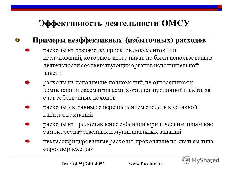 Тел.: (495) 740-4051www.fpcenter.ru 13 Эффективность деятельности ОМСУ Примеры неэффективных (избыточных) расходов расходы на разработку проектов документов или исследований, которые в итоге никак не были использованы в деятельности соответствующих о
