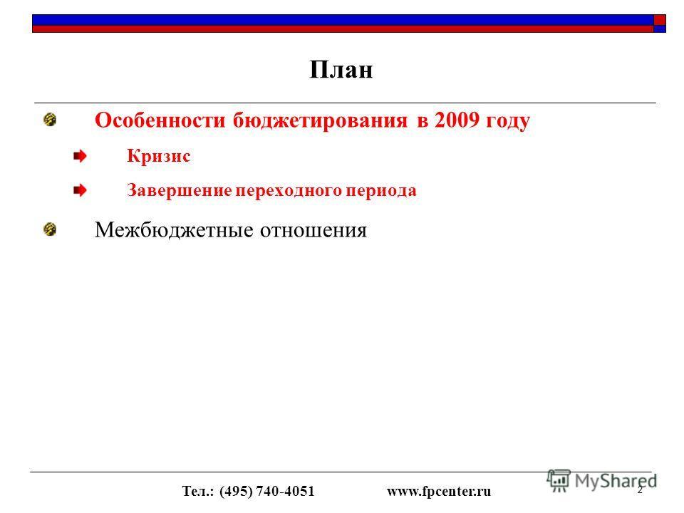 Тел.: (495) 740-4051www.fpcenter.ru 2 План Особенности бюджетирования в 2009 году Кризис Завершение переходного периода Межбюджетные отношения