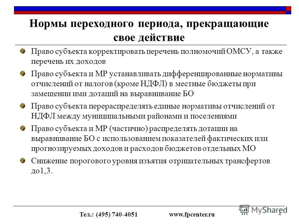 Тел.: (495) 740-4051www.fpcenter.ru 4 Нормы переходного периода, прекращающие свое действие Право субъекта корректировать перечень полномочий ОМСУ, а также перечень их доходов Право субъекта и МР устанавливать дифференцированные нормативы отчислений