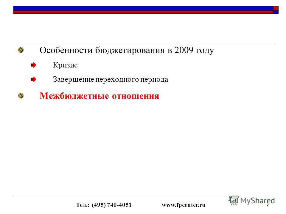 Тел.: (495) 740-4051www.fpcenter.ru 6 Особенности бюджетирования в 2009 году Кризис Завершение переходного периода Межбюджетные отношения