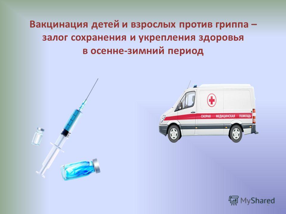 Вакцинация детей и взрослых против гриппа – залог сохранения и укрепления здоровья в осенне-зимний период 1