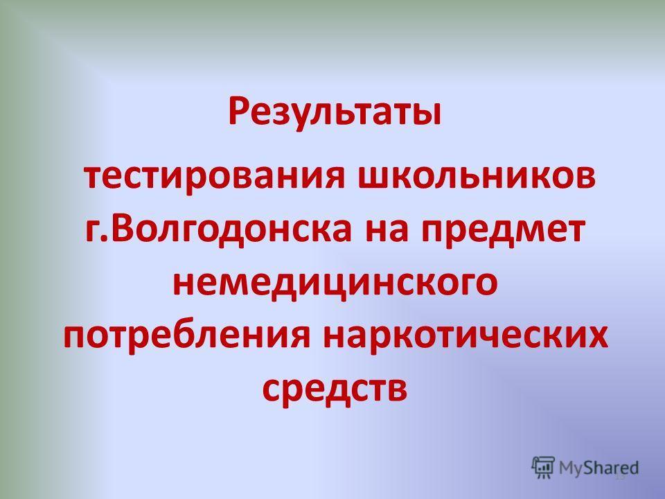 Результаты тестирования школьников г.Волгодонска на предмет немедицинского потребления наркотических средств 13