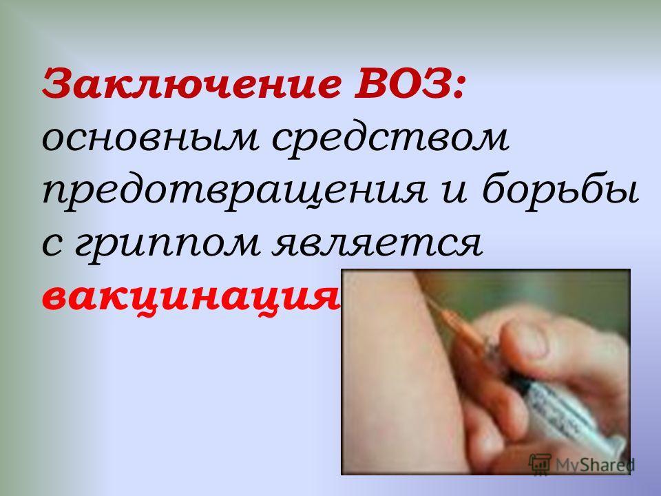 Заключение ВОЗ: основным средством предотвращения и борьбы с гриппом является вакцинация