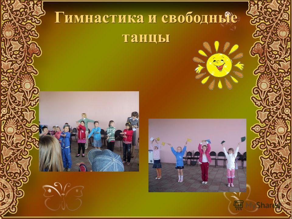Гимнастика и свободные танцы