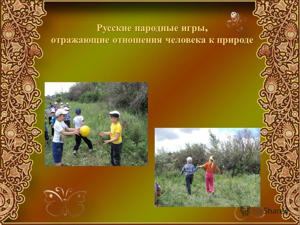 Русские народные игры, отражающие отношения человека к природе
