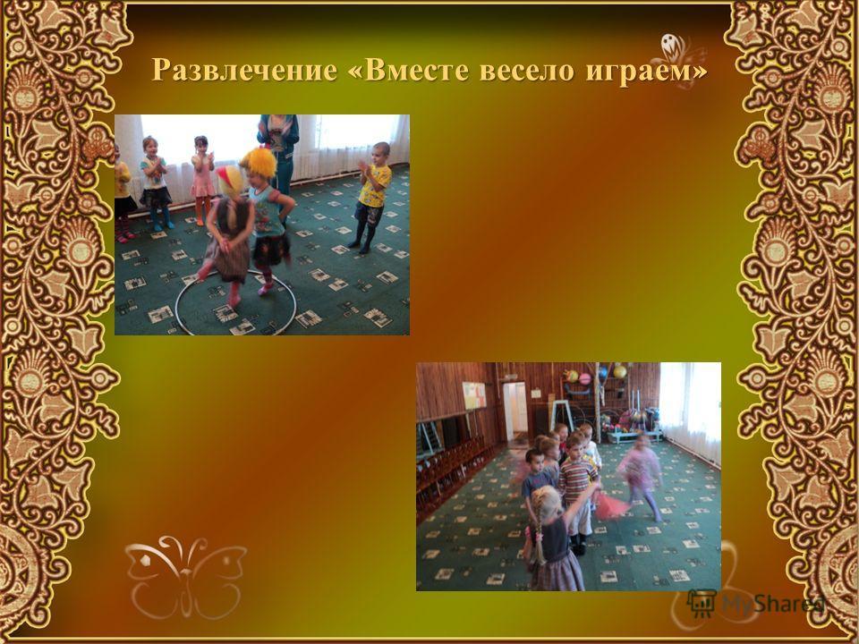 Развлечение « Вместе весело играем »