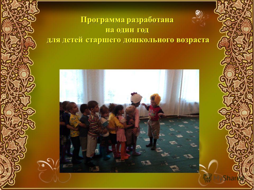 Программа разработана на один год для детей старшего дошкольного возраста