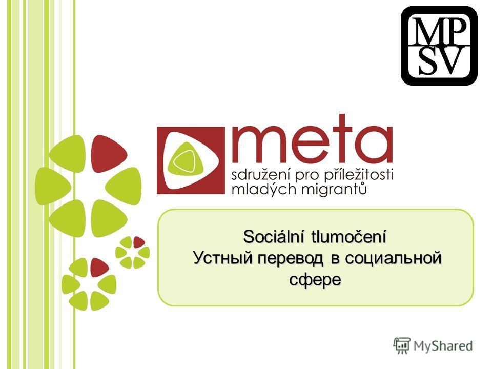 Sociální tlumočení Устный перевод в социальной сфере Устный перевод в социальной сфере