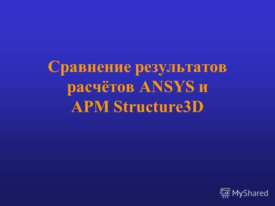 Сравнение результатов расчётов ANSYS и АРМ Structure3D