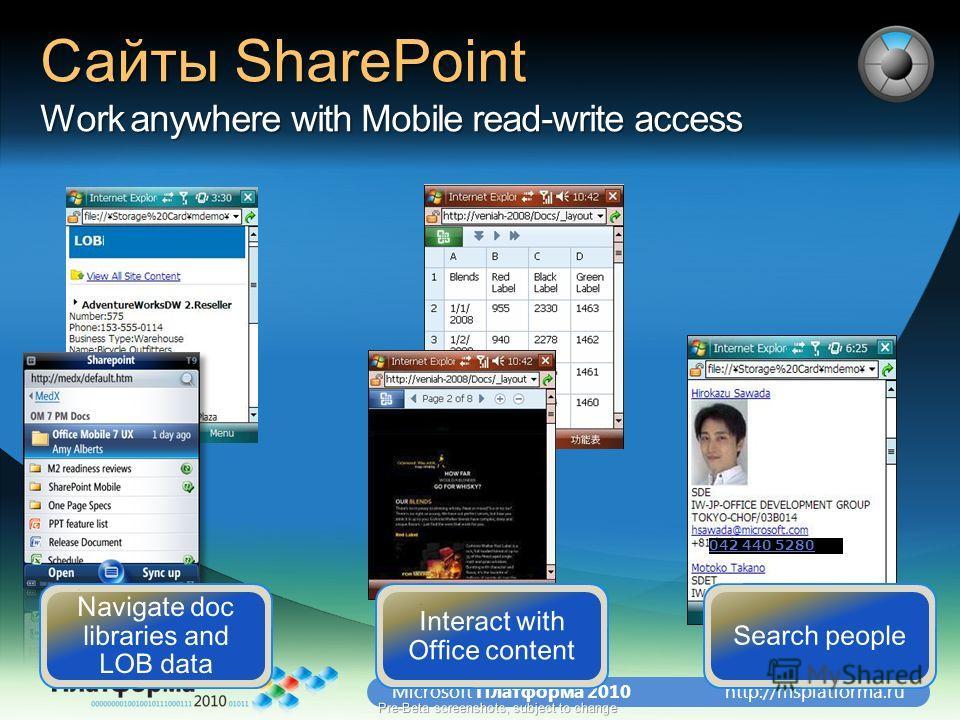 http://msplatforma.ruMicrosoft Платформа 2010 042 440 5280