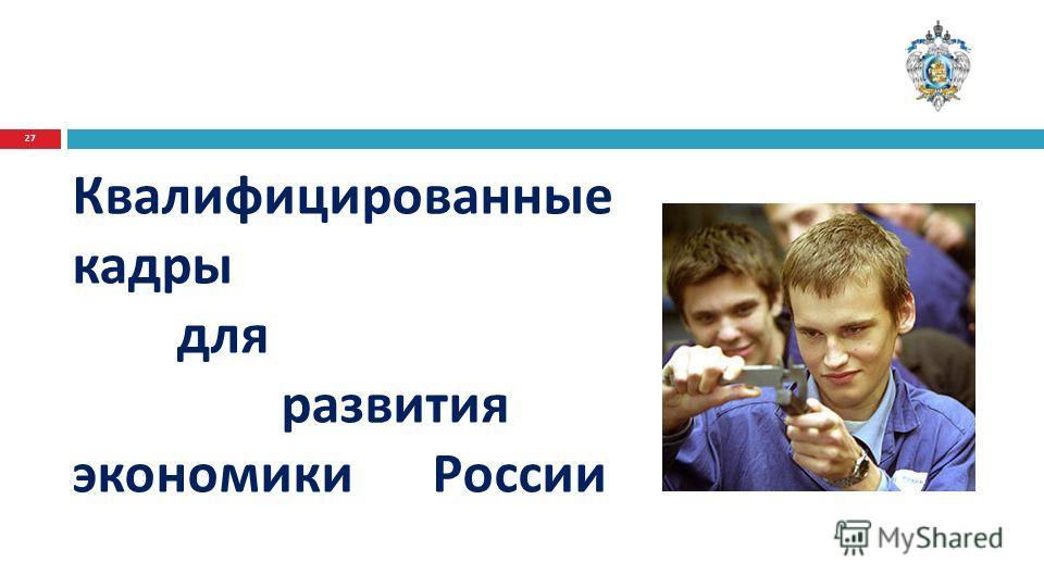 27 Квалифицированные кадры для развития экономики России