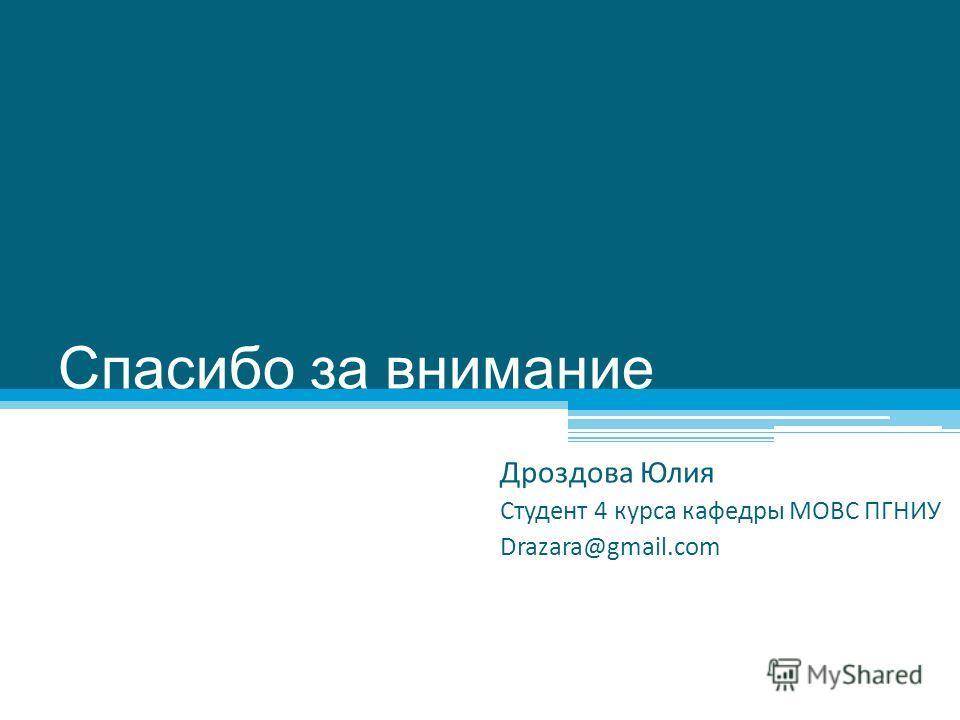 Дроздова Юлия Студент 4 курса кафедры МОВС ПГНИУ Drazara@gmail.com Спасибо за внимание