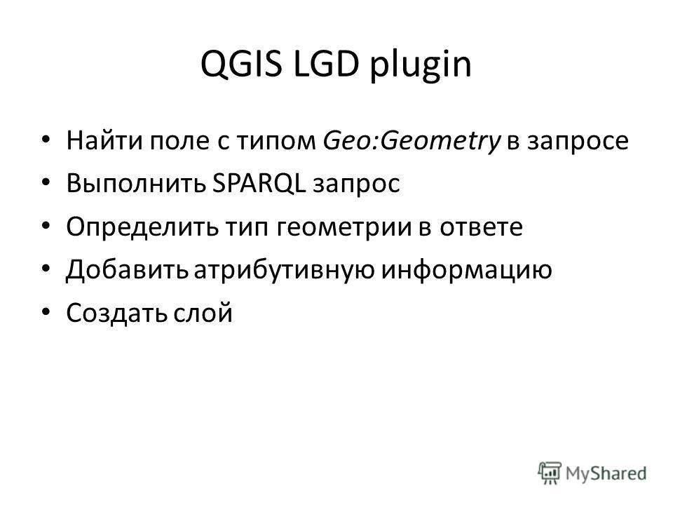 QGIS LGD plugin Найти поле с типом Geo:Geometry в запросе Выполнить SPARQL запрос Определить тип геометрии в ответе Добавить атрибутивную информацию Создать слой