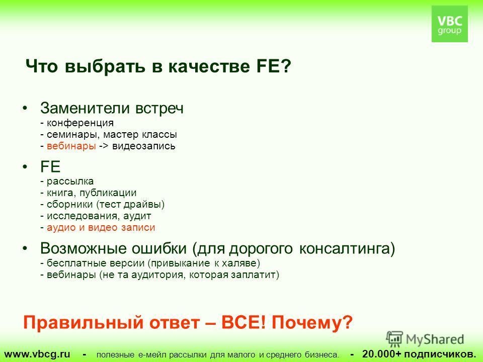 www.vbcg.ru - полезные е-мейл рассылки для малого и среднего бизнеса. - 20.000+ подписчиков. Что выбрать в качестве FE? Заменители встреч - конференция - семинары, мастер классы - вебинары -> видеозапись FE - рассылка - книга, публикации - сборники (