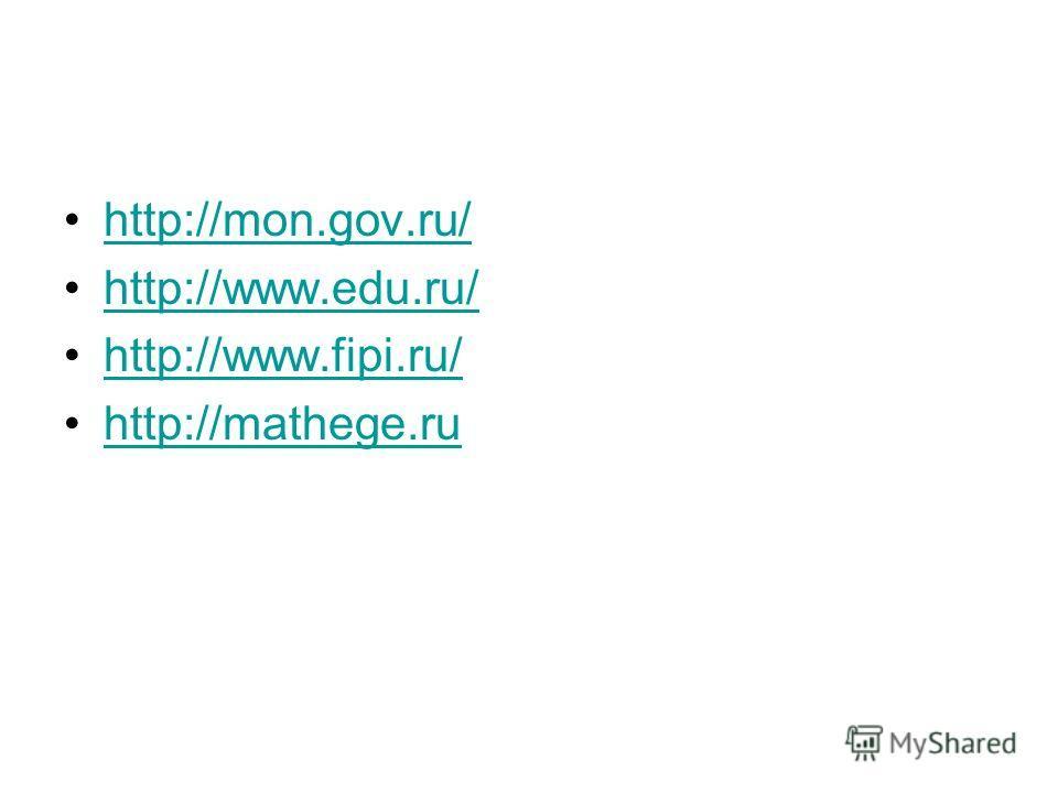 http://mon.gov.ru/ http://www.edu.ru/ http://www.fipi.ru/ http://mathege.ru