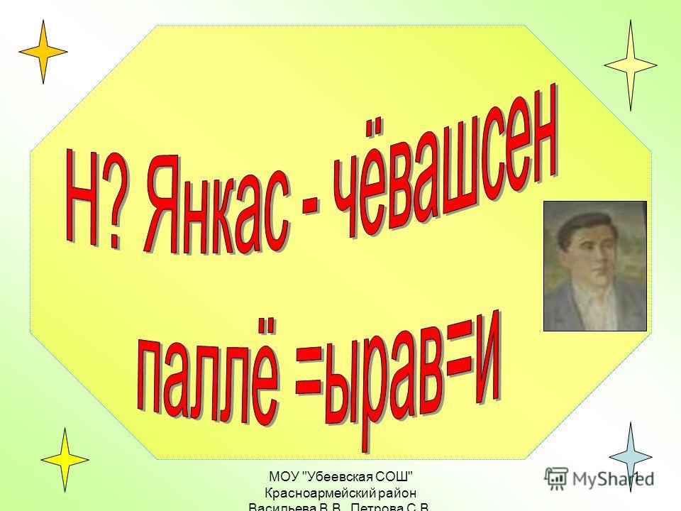 МОУ Убеевская СОШ Красноармейский район Васильева В.В., Петрова С.В. 1