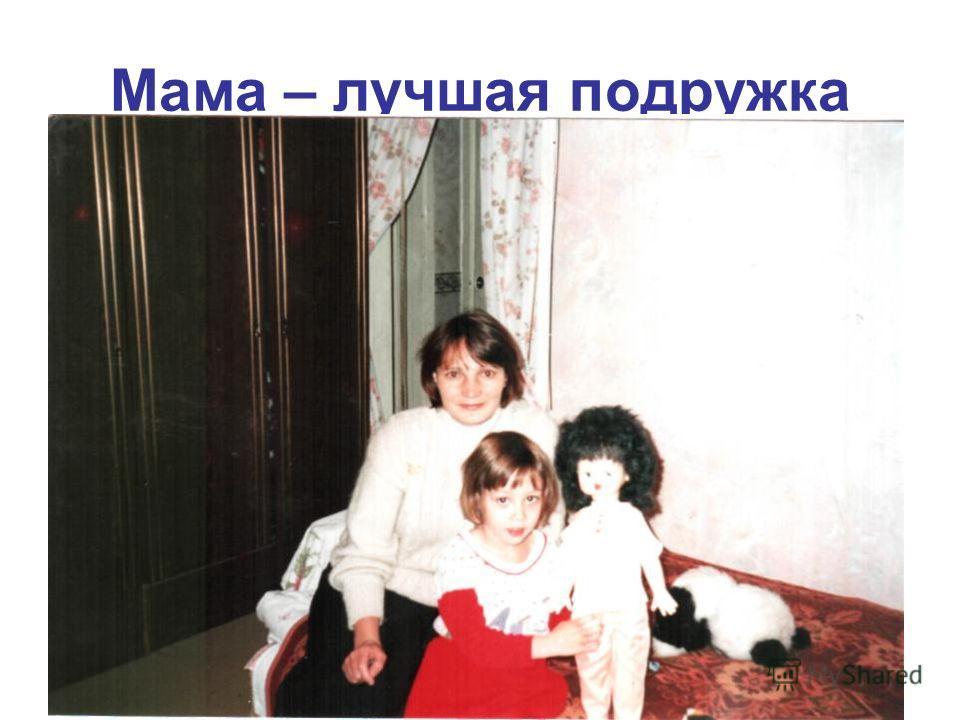Мама – лучшая подружка