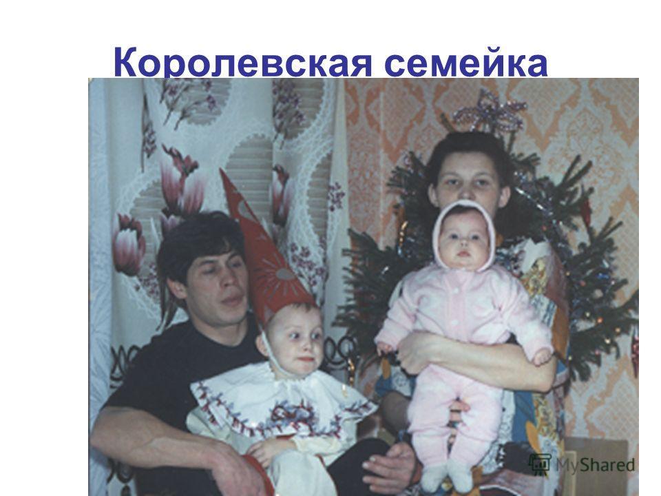 Королевская семейка