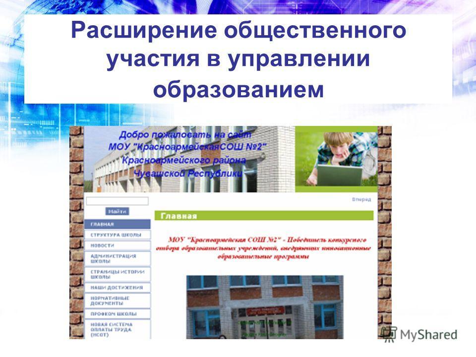 Расширение общественного участия в управлении образованием