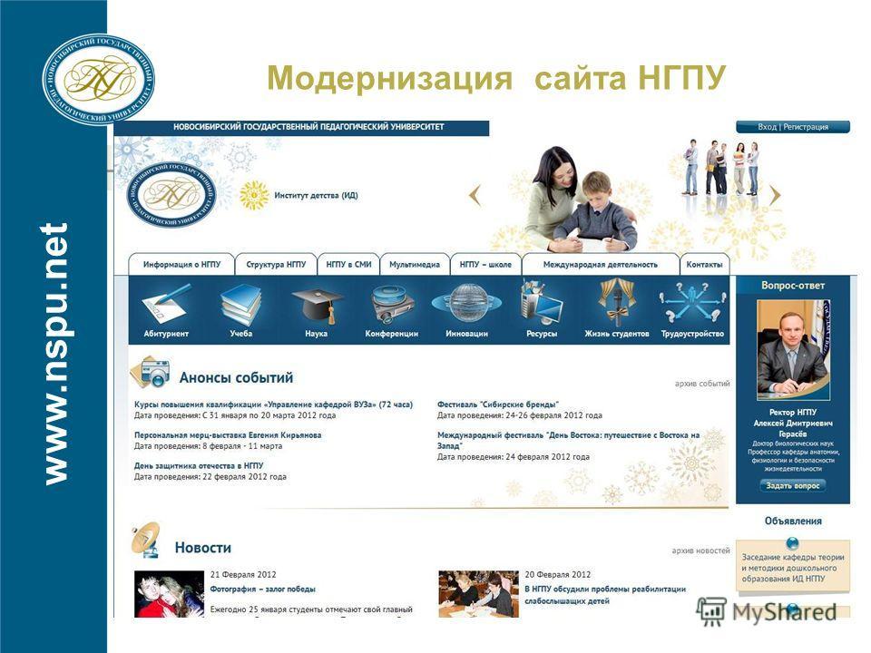 www.nspu.net Модернизация сайта НГПУ
