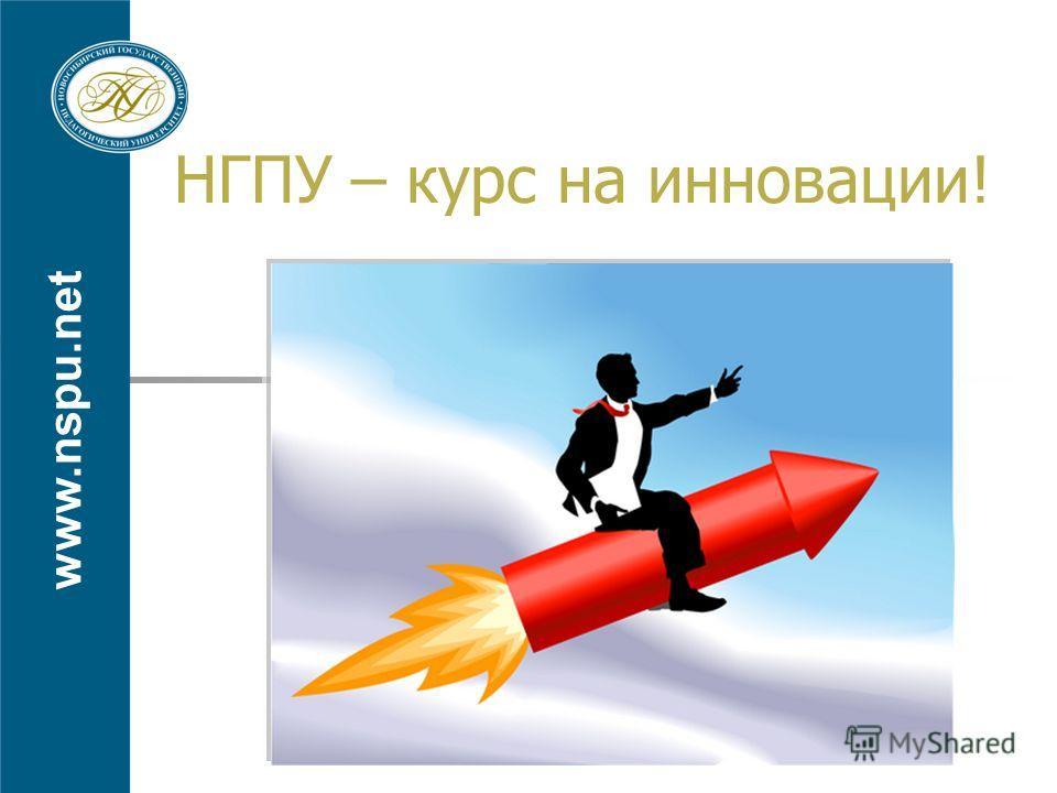 www.nspu.net НГПУ – курс на инновации!