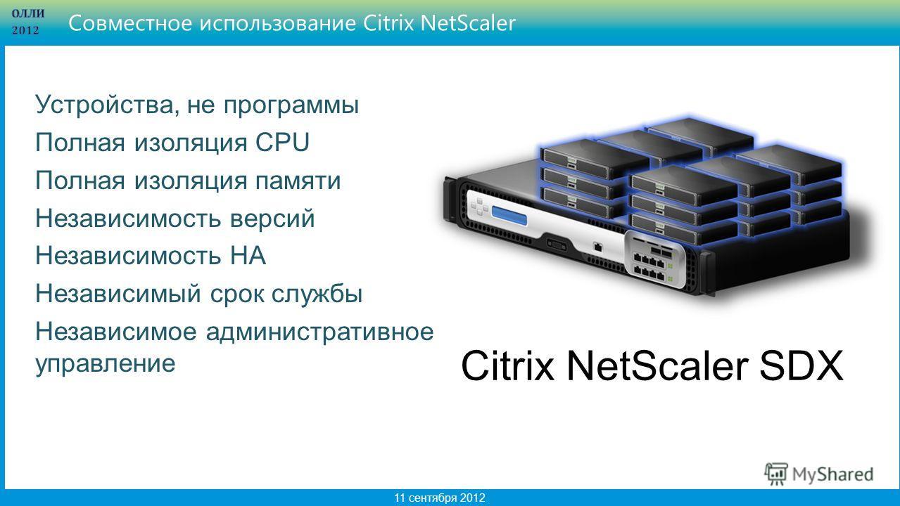 12 11 сентября 2012 Устройства, не программы Полная изоляция CPU Полная изоляция памяти Независимость версий Независимость HA Независимый срок службы Независимое административное управление Совместное использование Citrix NetScaler Citrix NetScaler S
