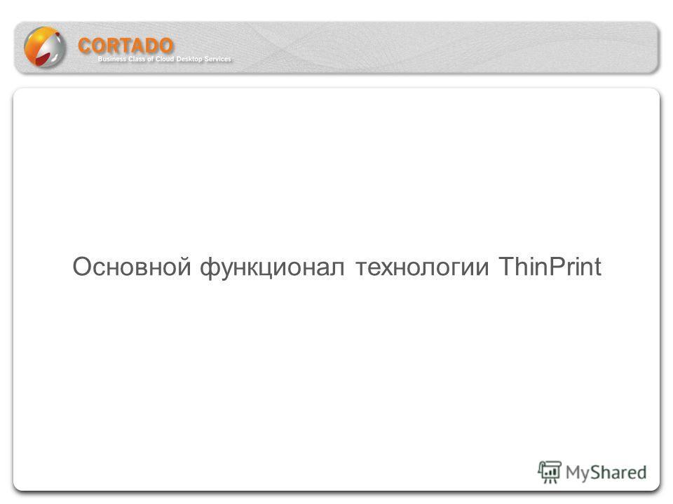 Основной функционал технологии ThinPrint