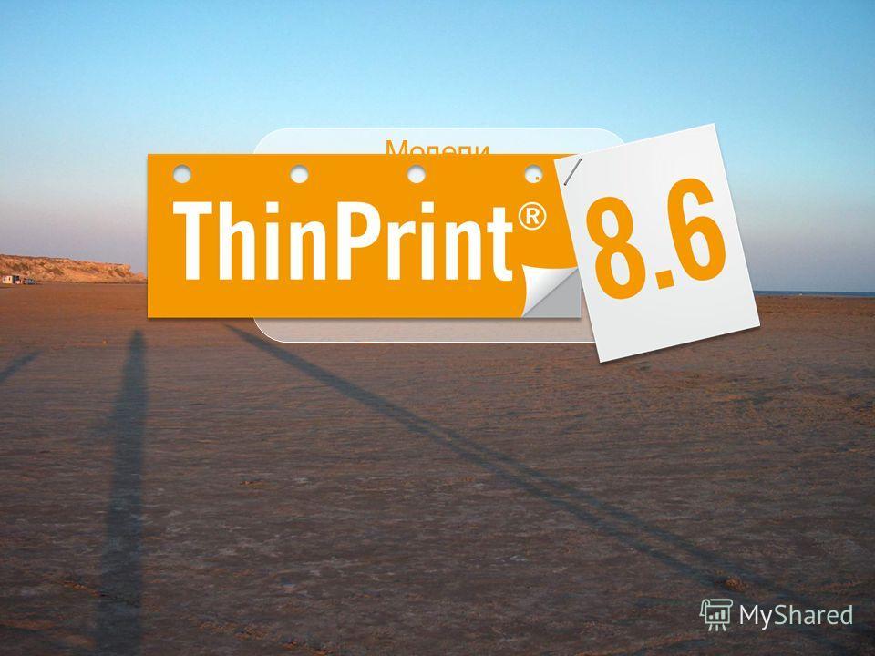 Модели лицензирования ThinPrint