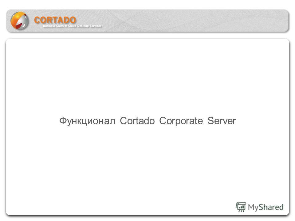 Функционал Cortado Corporate Server
