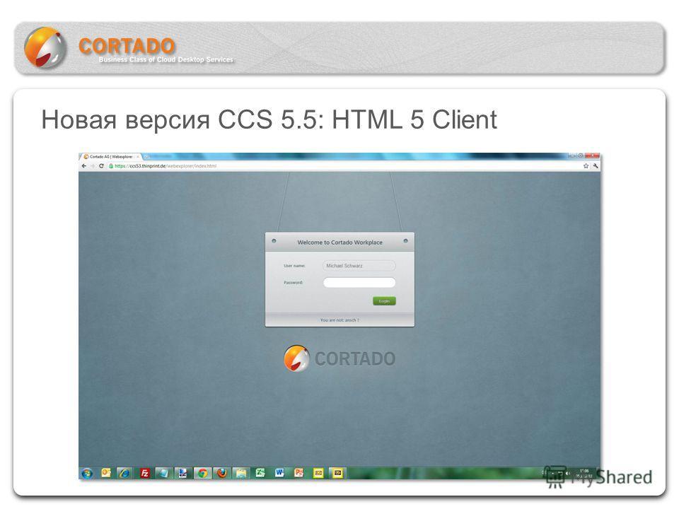 Новая версия CCS 5.5: HTML 5 Client