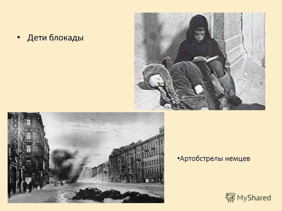 Дети блокады Артобстрелы немцев