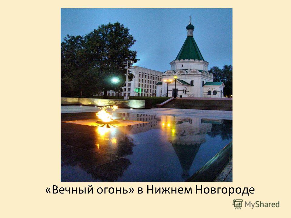 «Вечный огонь» в Нижнем Новгороде