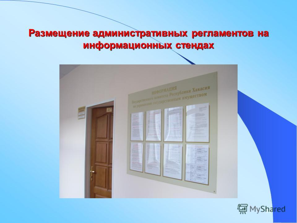 15 Размещение административных регламентов на информационных стендах