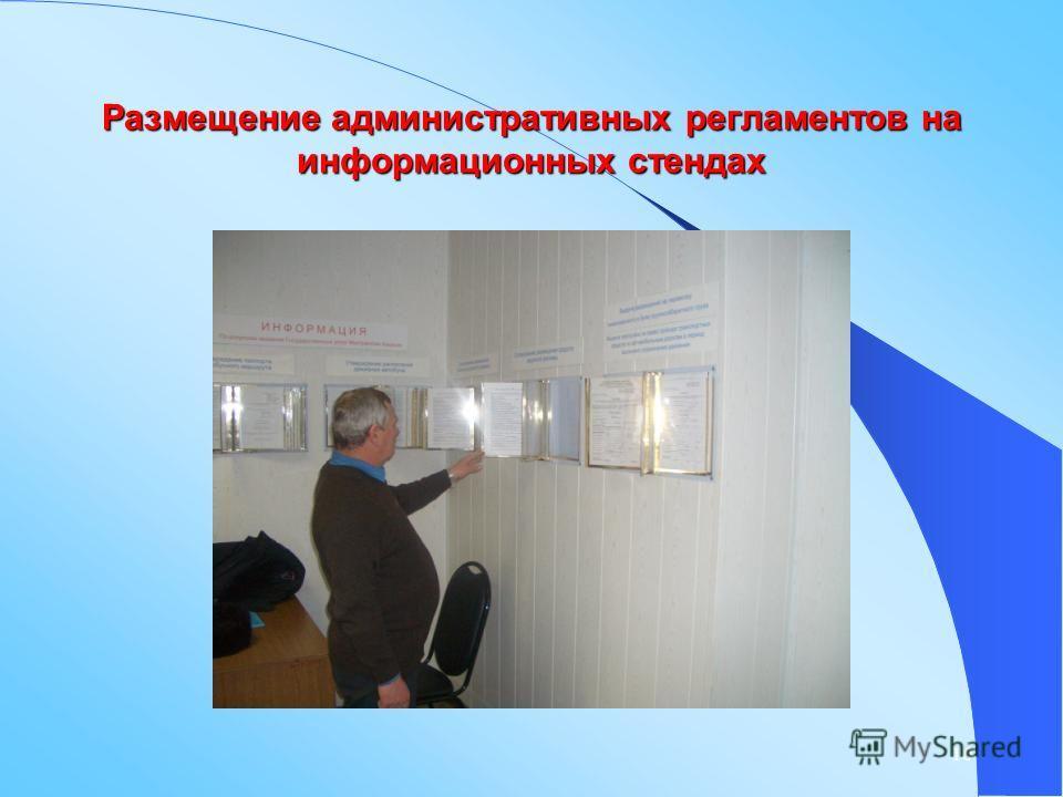 16 Размещение административных регламентов на информационных стендах