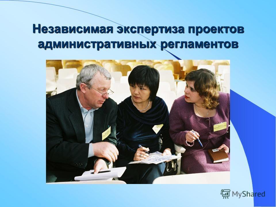 18 Независимая экспертиза проектов административных регламентов