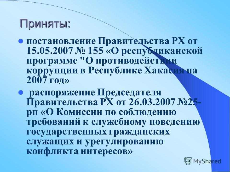23 Приняты: постановление Правительства РХ от 15.05.2007 155 «О республиканской программе