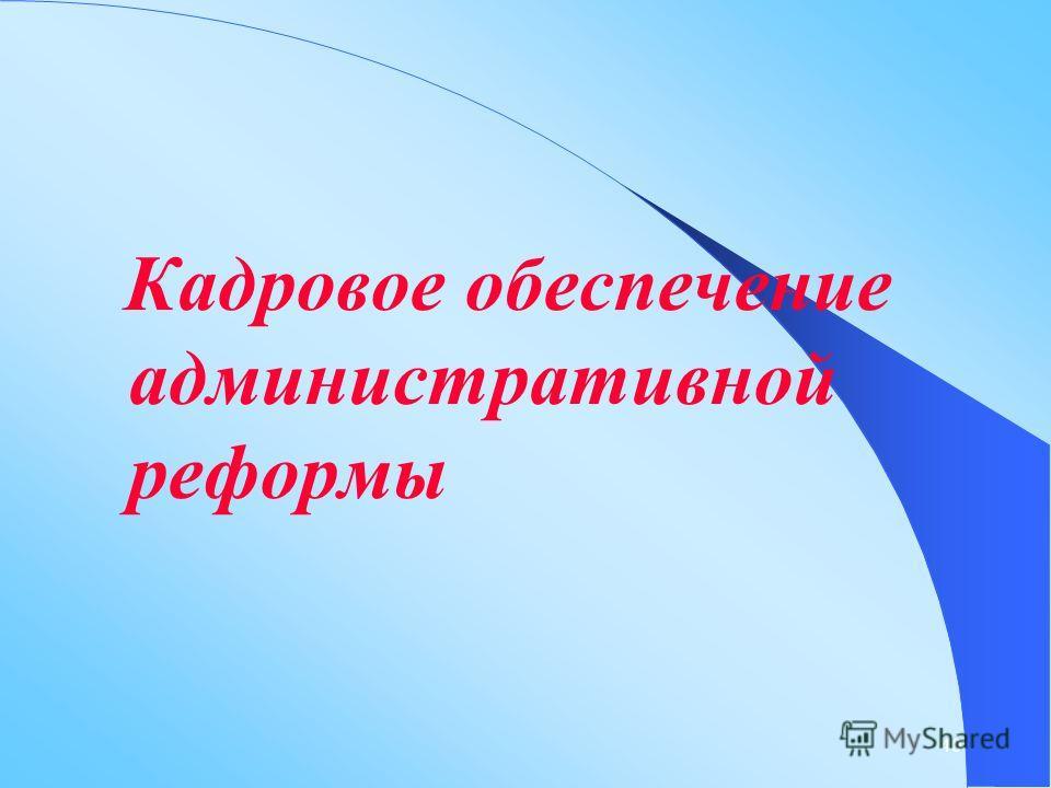 40 Кадровое обеспечение административной реформы