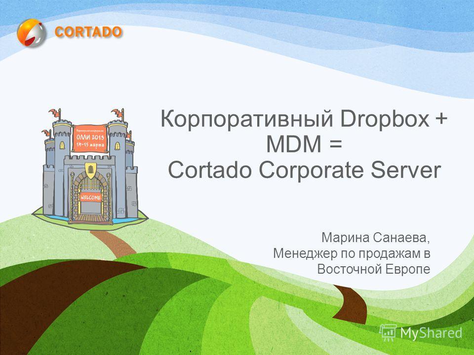Корпоративный Dropbox + MDM = Cortado Corporate Server Марина Санаева, Менеджер по продажам в Восточной Европе