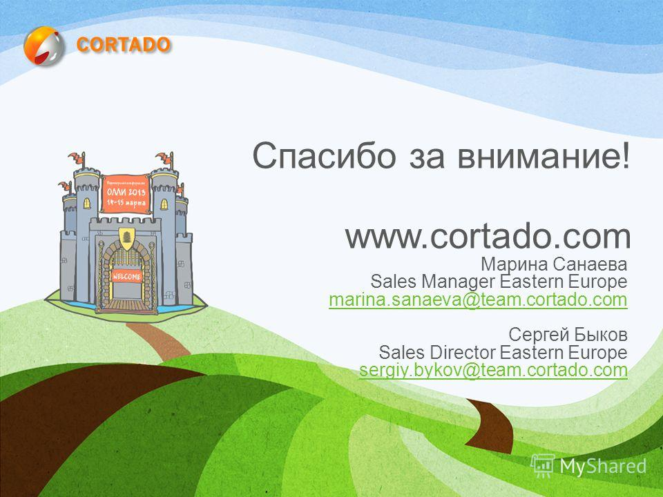 Спасибо за внимание! www.cortado.com Марина Санаева Sales Manager Eastern Europe marina.sanaeva@team.cortado.com Сергей Быков Sales Director Eastern Europe sergiy.bykov@team.cortado.com sergiy.bykov@team.cortado.com