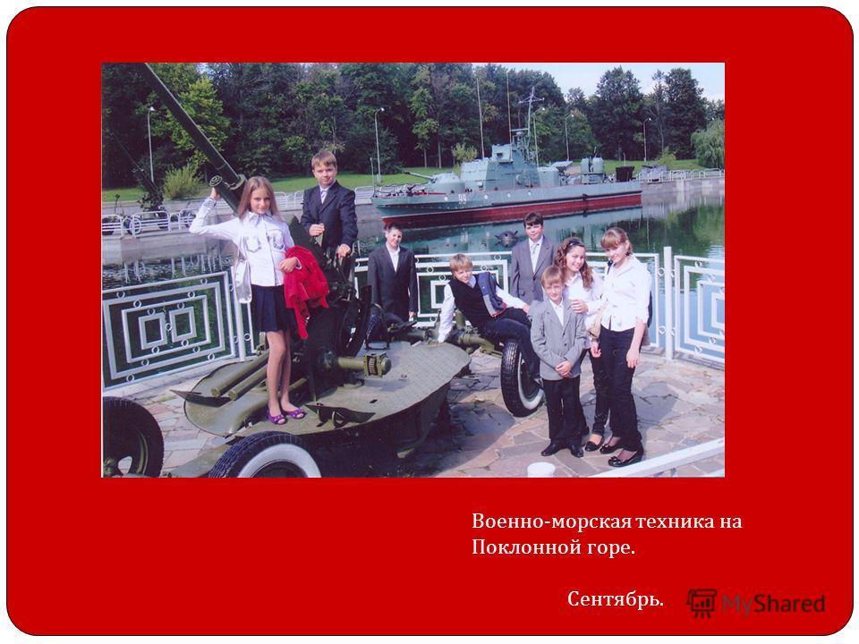 Военно-морская техника на Поклонной горе. Сентябрь.