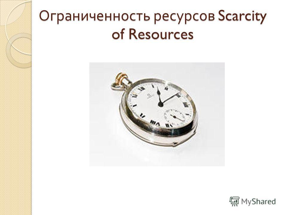 Ограниченность ресурсов Scarcity of Resources