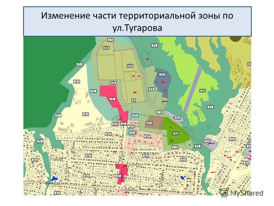 Изменение части территориальной зоны по ул.Тугарова