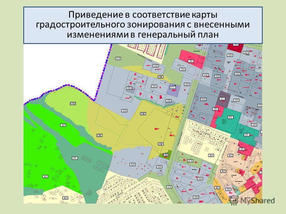 Приведение в соответствие карты градостроительного зонирования с внесенными изменениями в генеральный план