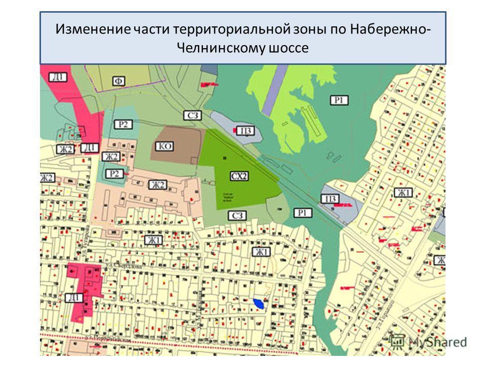 Изменение части территориальной зоны по Набережно- Челнинскому шоссе