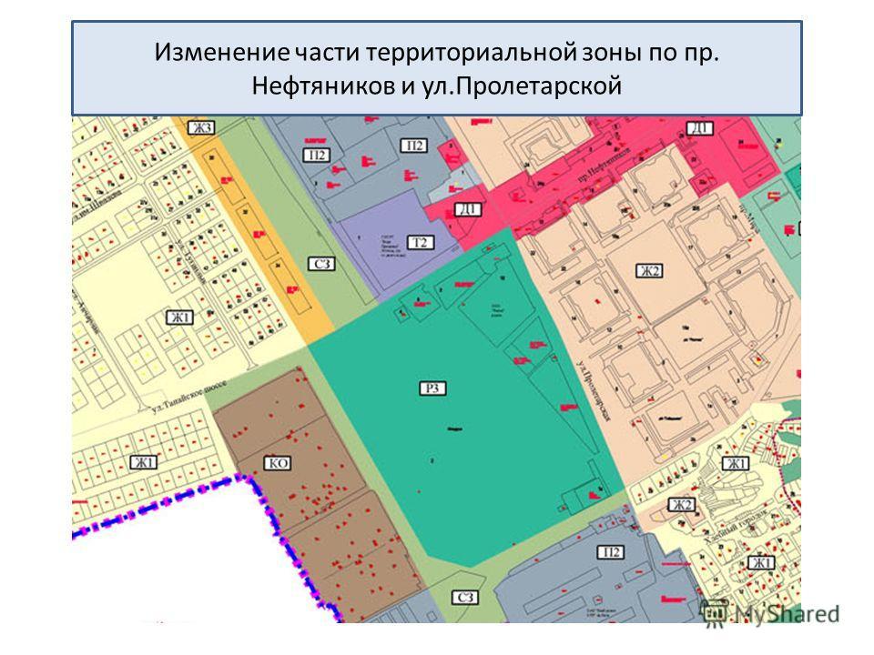 Изменение части территориальной зоны по пр. Нефтяников и ул.Пролетарской