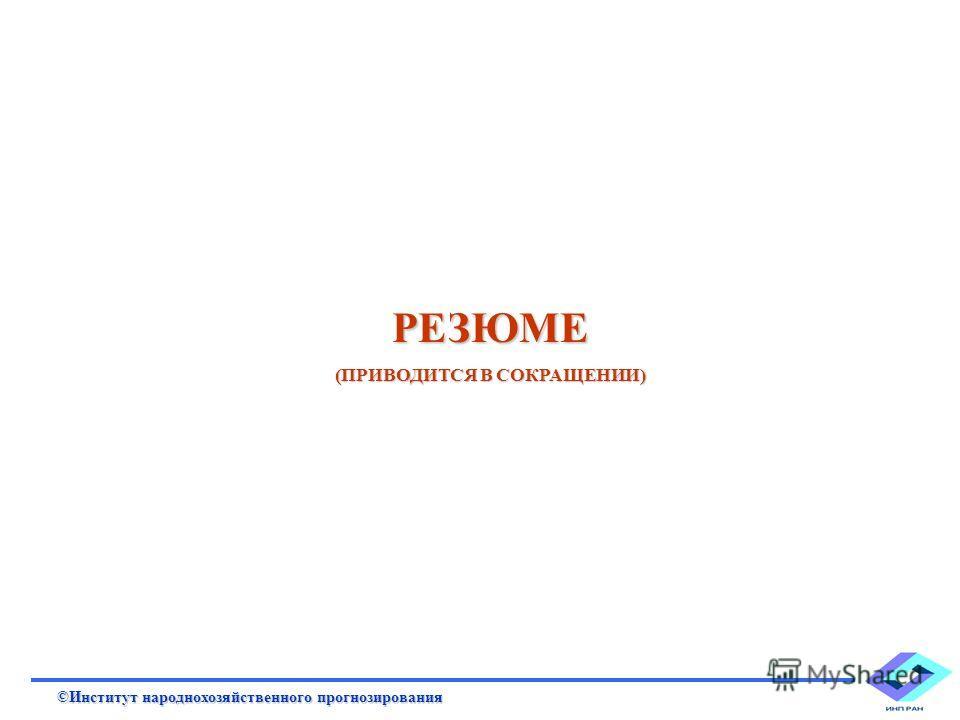 РЕЗЮМЕ (ПРИВОДИТСЯ В СОКРАЩЕНИИ) ©Институт народнохозяйственного прогнозирования