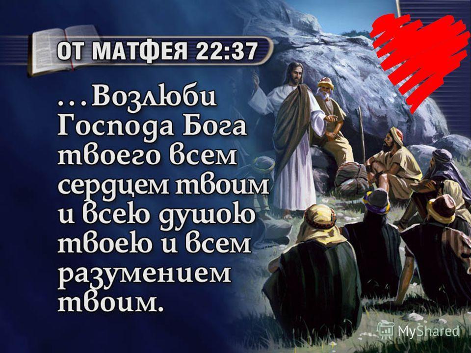 Кто не любит, тот не познал Бога, потому что Бог есть любовь. 1. Иоанна 4,8Кто не любит, тот не познал Бога, потому что Бог есть любовь. 1. Иоанна 4,8