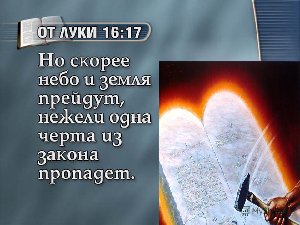 Не думайте, что Я пришел нарушить закон или пророков; не нарушить пришел Я, н н н но исполнить.Матфея 5,17
